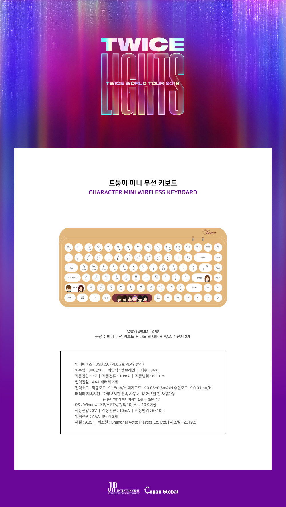 twice_lights_keyboard.jpg