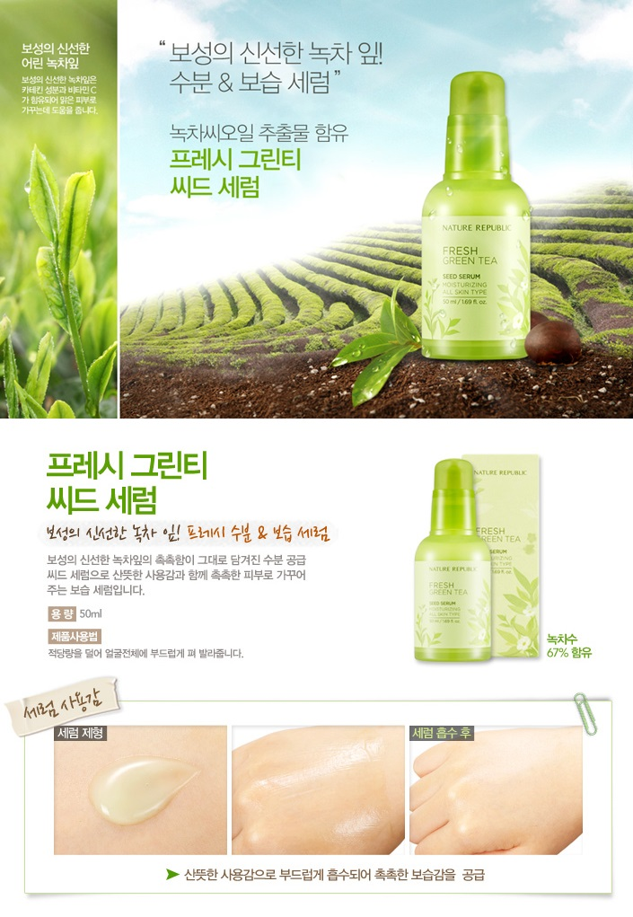 [ Nature Republic ] Fresh Green Tea Seed Serum 50ml High quality wash face brush, help you to wash your face (general)