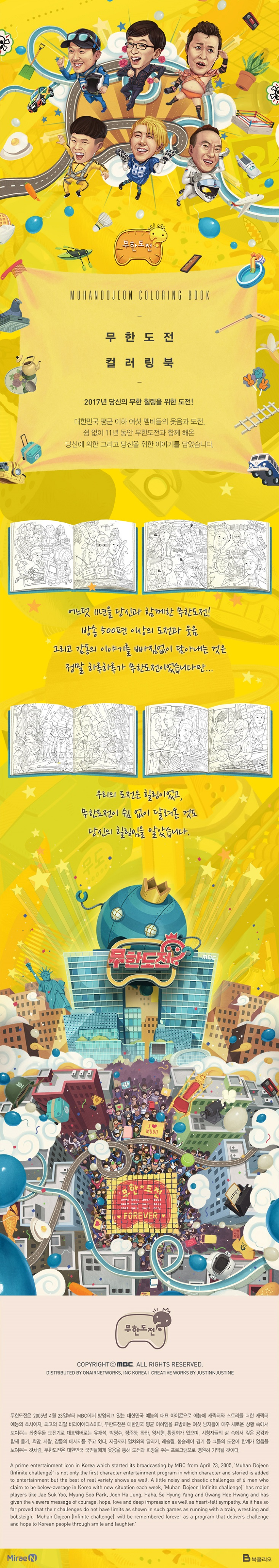Infinity Challenge Muhan Dojeon Colouring Book Pre Order