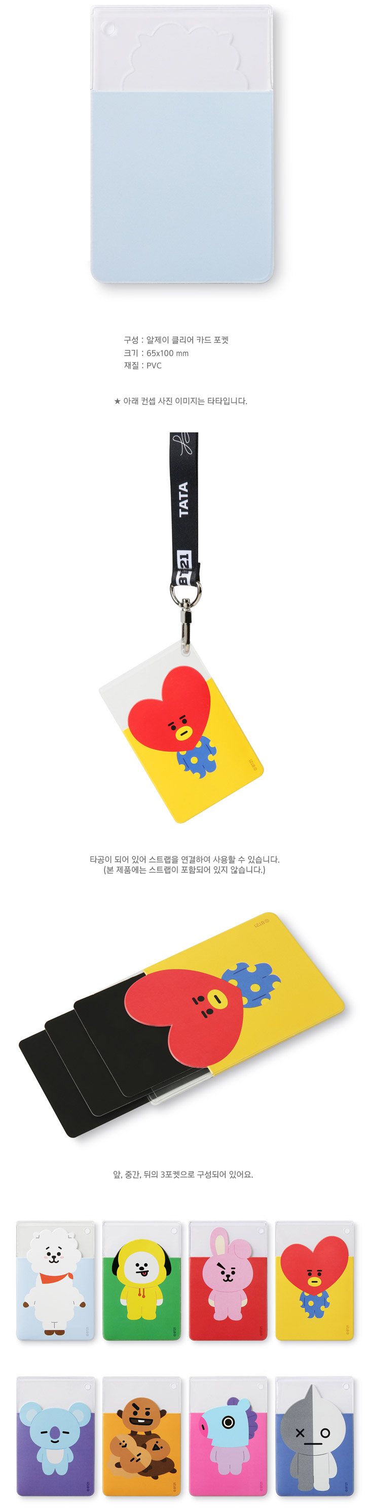 the latest 6eaac e6ff2 [BT21] BTS Monopoly Collaboration Goods -Clear Card Case