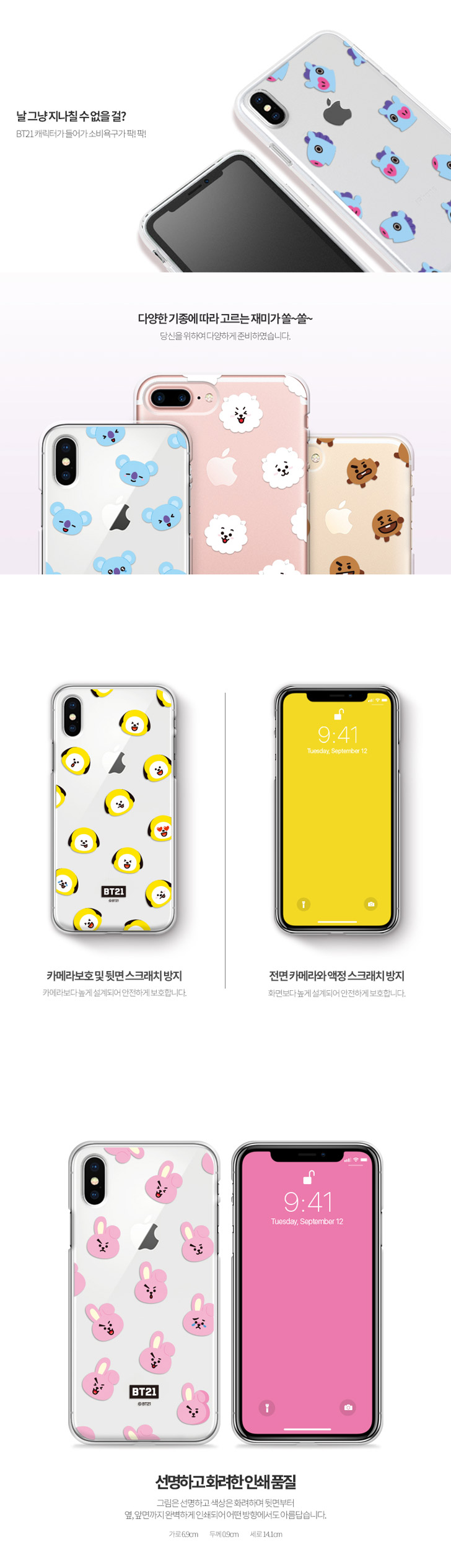 sports shoes dae0c c8861 [BT21] Clear Jelly Case Pattern