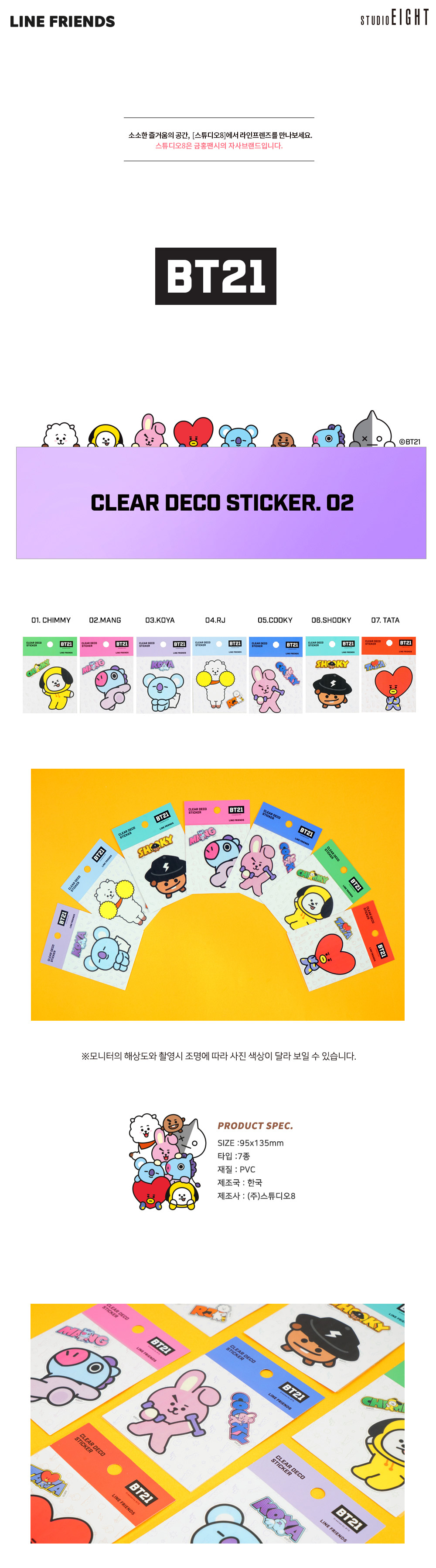 bt21_cleardecostickerver02_01.jpg