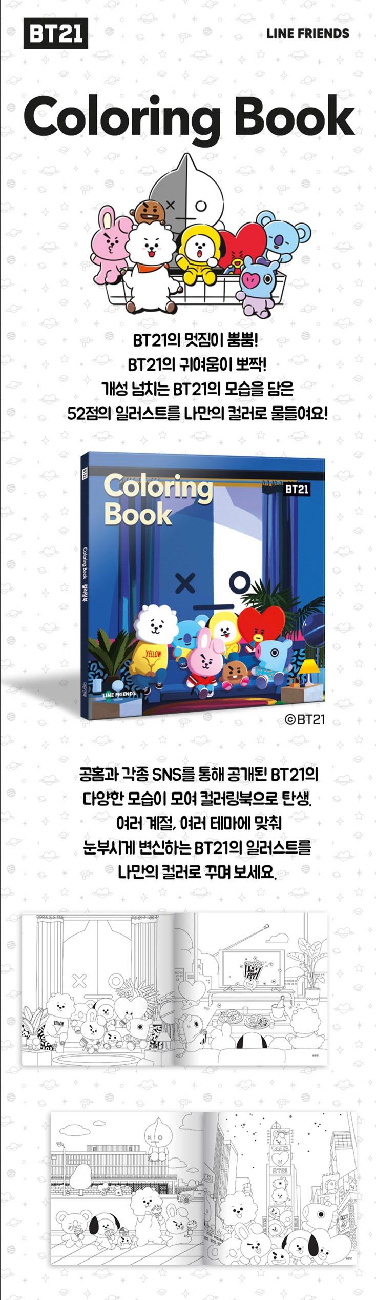 bt21_coloringbook_01.jpg