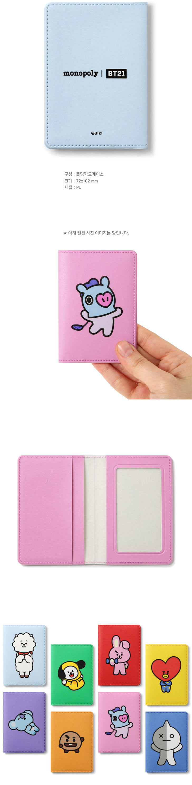 new styles 8a8ff 687f7 [BT21] BTS Monopoly Collaboration Goods - Folding Card Case