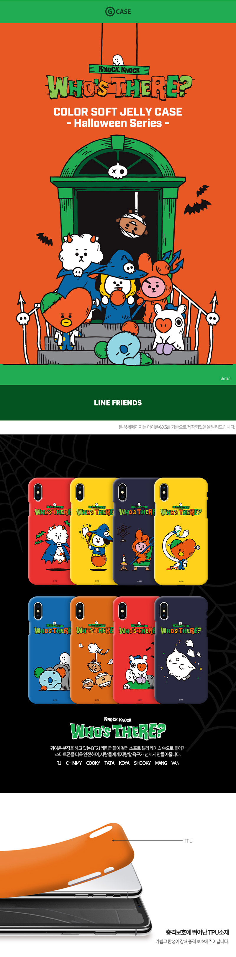 bt21_gc_colorsoftjellycase_halloween_01.