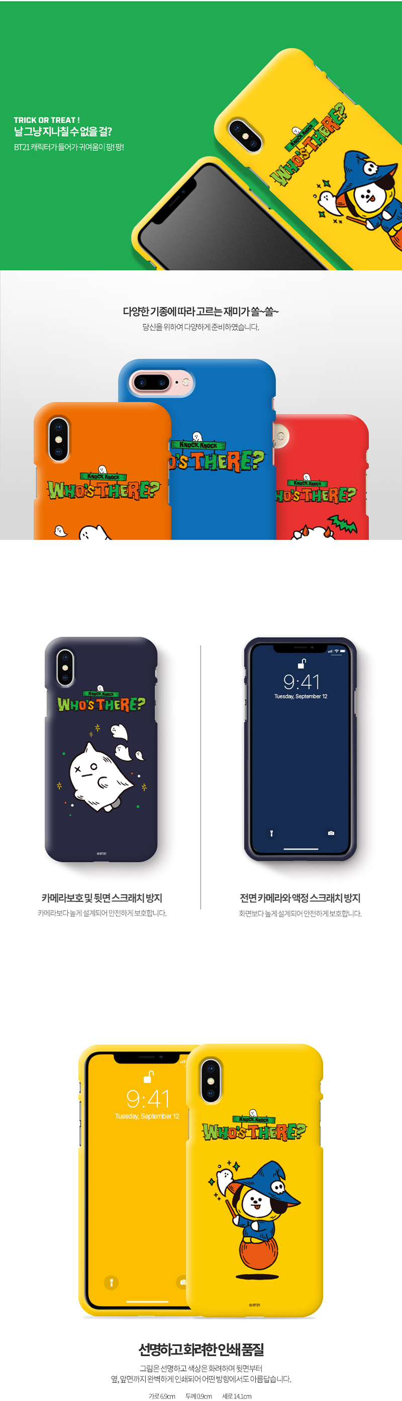 bt21_gc_colorsoftjellycase_halloween_02.