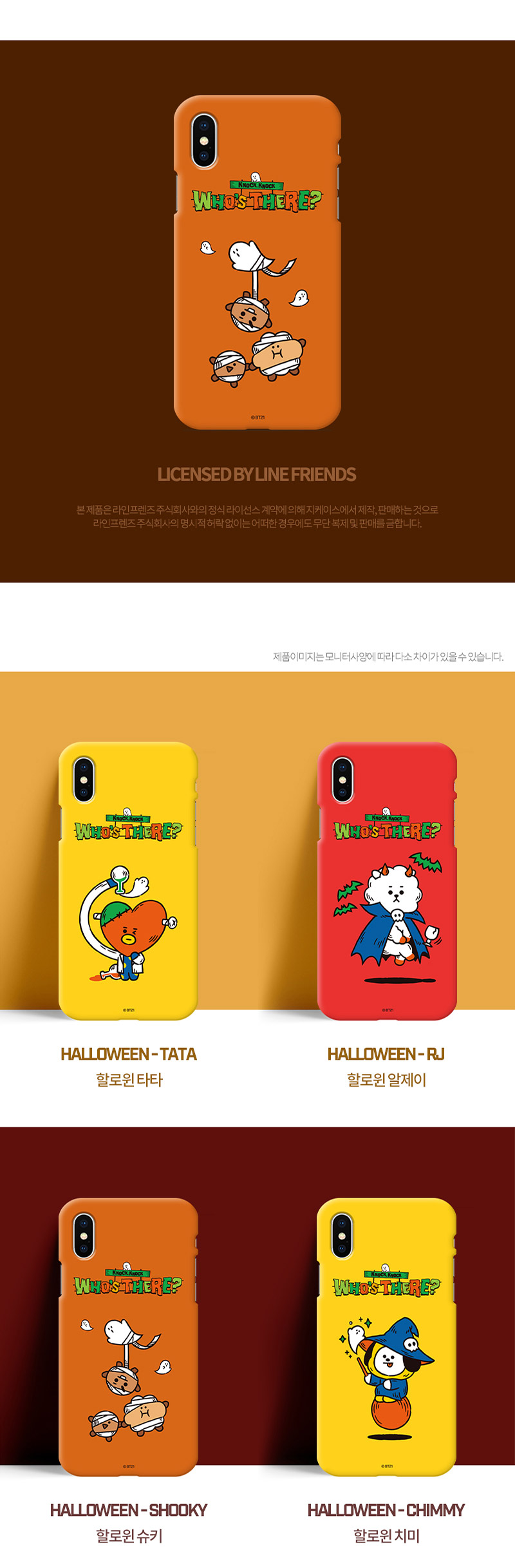 bt21_gc_colorsoftjellycase_halloween_03.