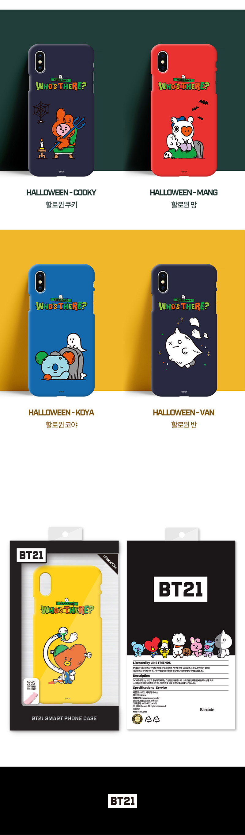 bt21_gc_colorsoftjellycase_halloween_04.