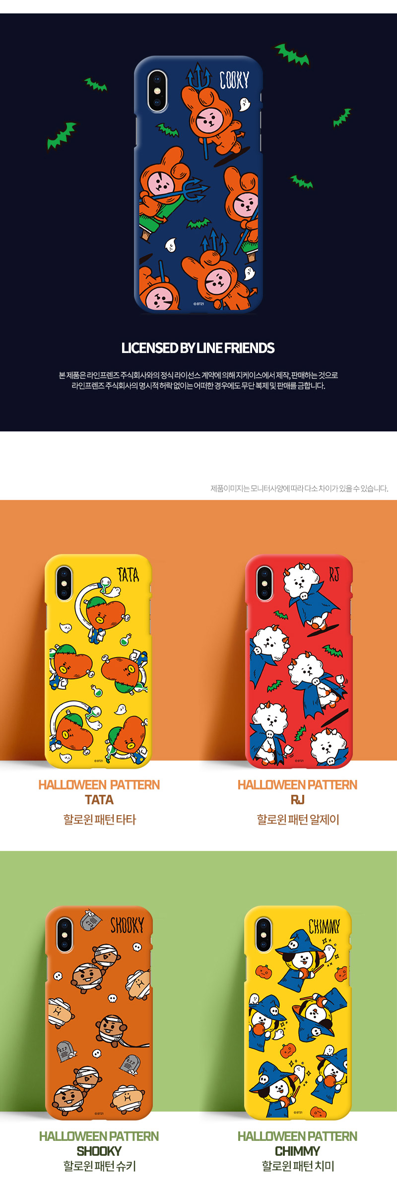 bt21_gc_colorsoftjellycase_halloweenpatt