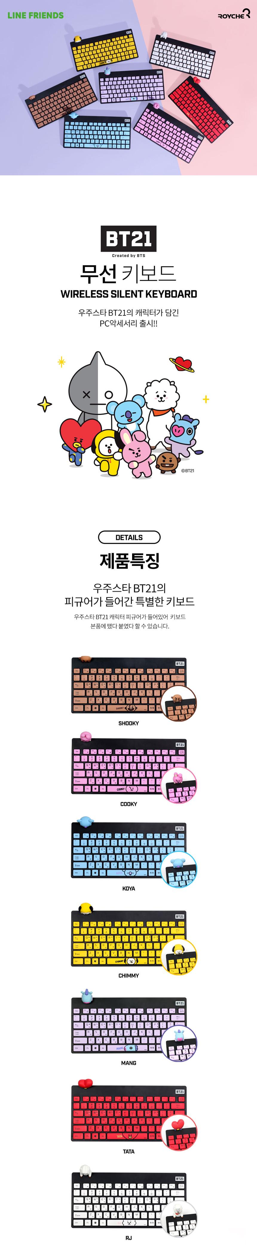 bt21_gm_keyboard_01.jpg