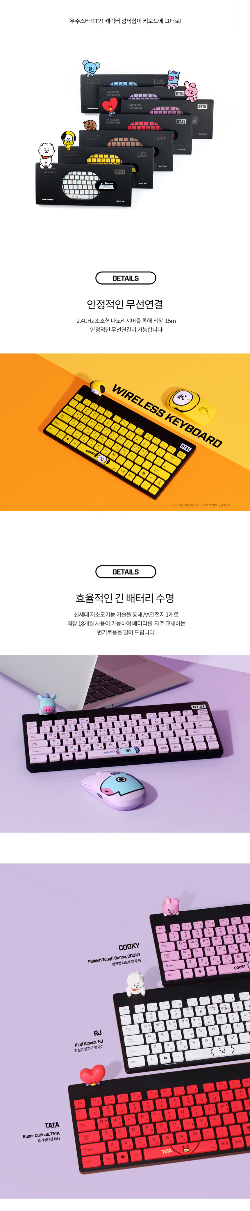 bt21_gm_keyboard_02.jpg