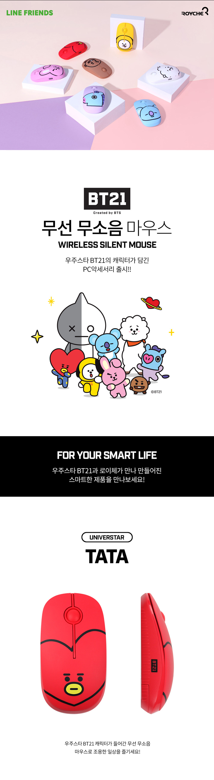 bt21_gm_mouse_01.jpg