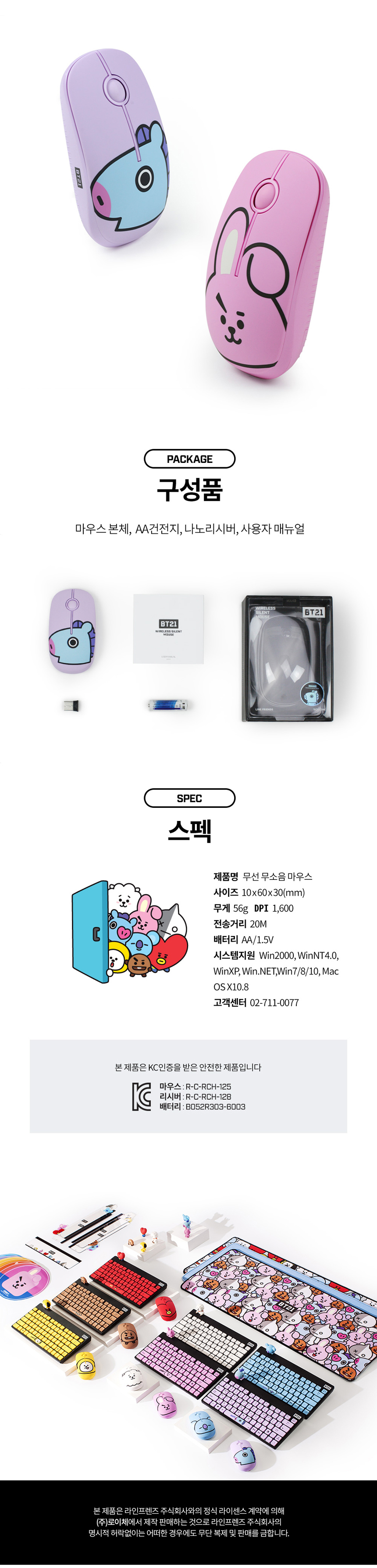 bt21_gm_mouse_05.jpg