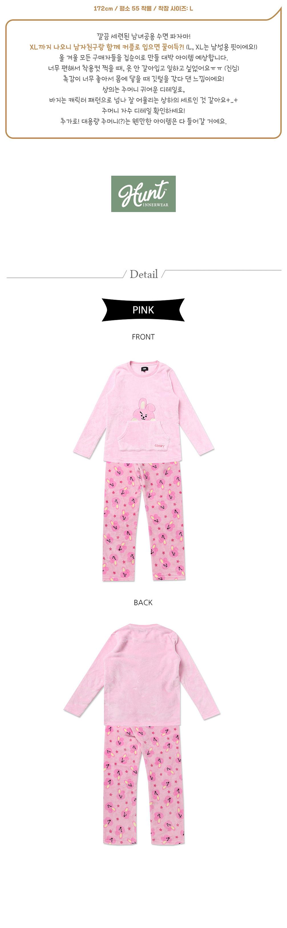 bt21_hunt_sleeping_pajama_02.jpg
