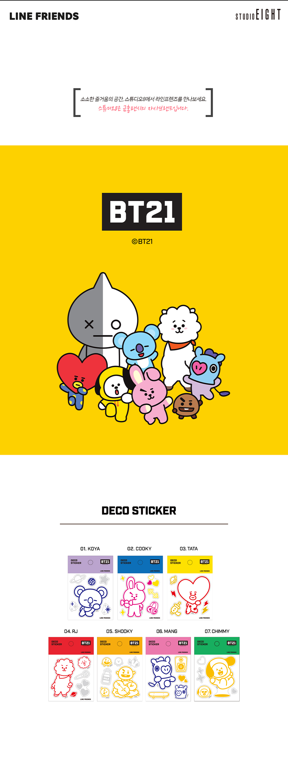 bt21_kf_decosticker_01.jpg