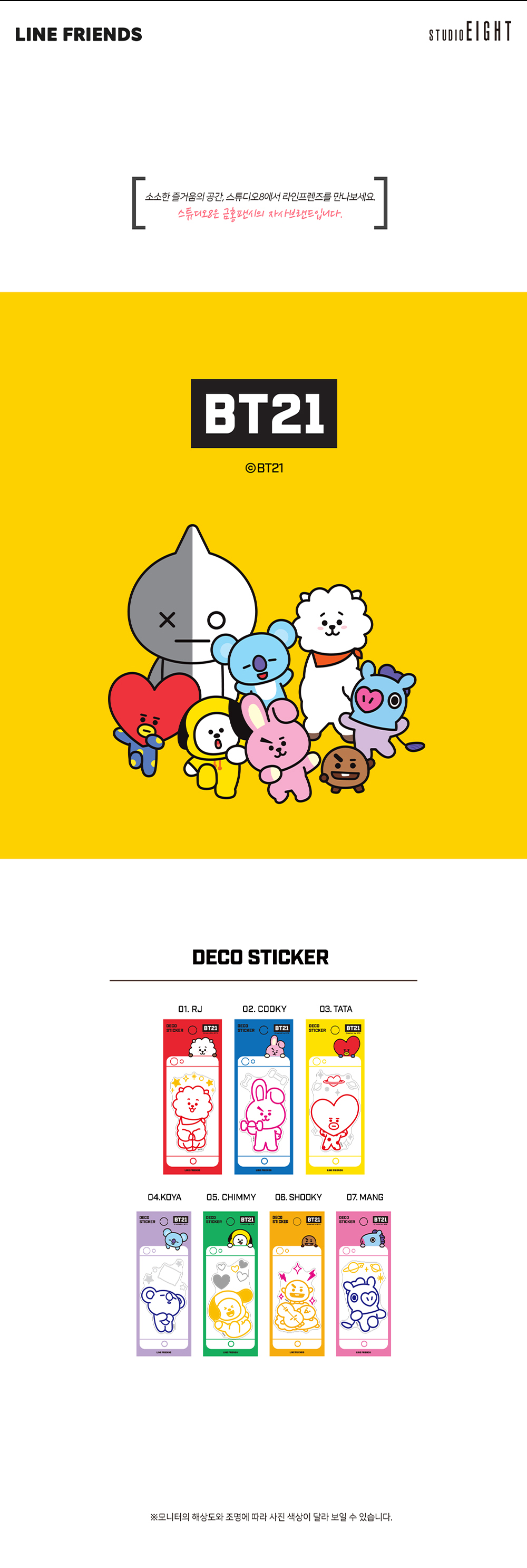 bt21_kf_decostickermobile_01.jpg