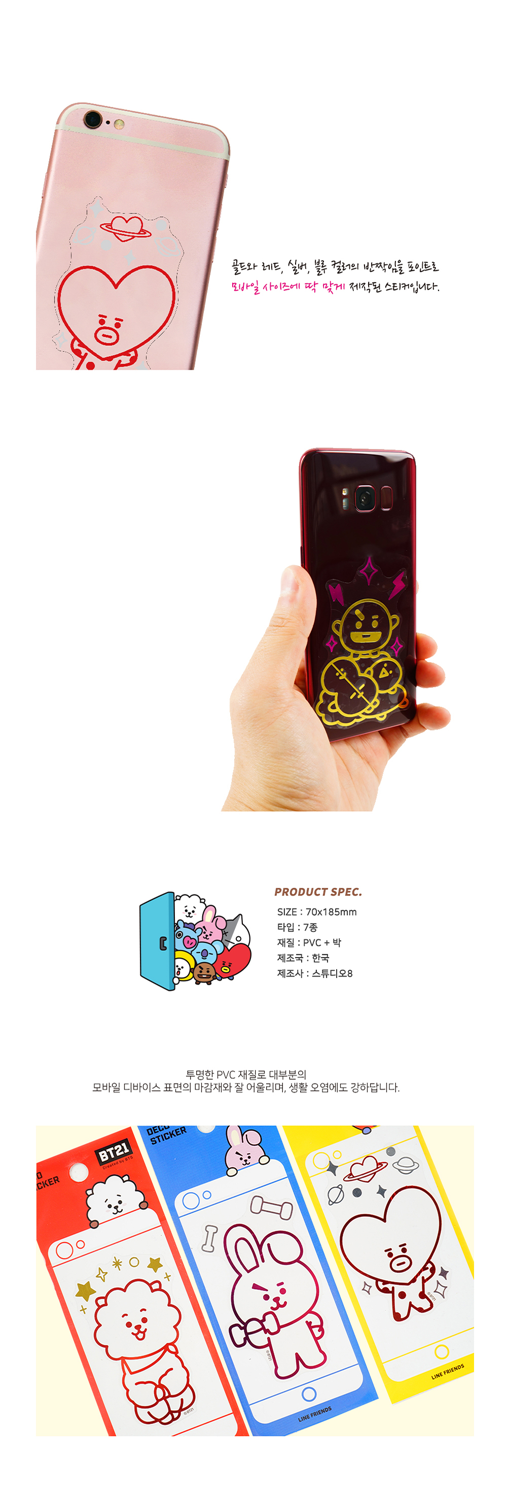 bt21_kf_decostickermobile_02.jpg