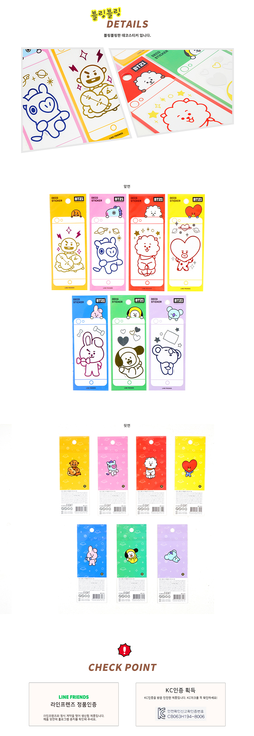 bt21_kf_decostickermobile_03.jpg
