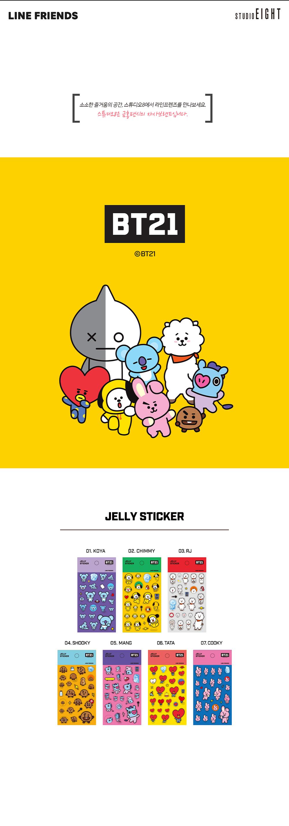 bt21_kf_jellysticker_01.jpg