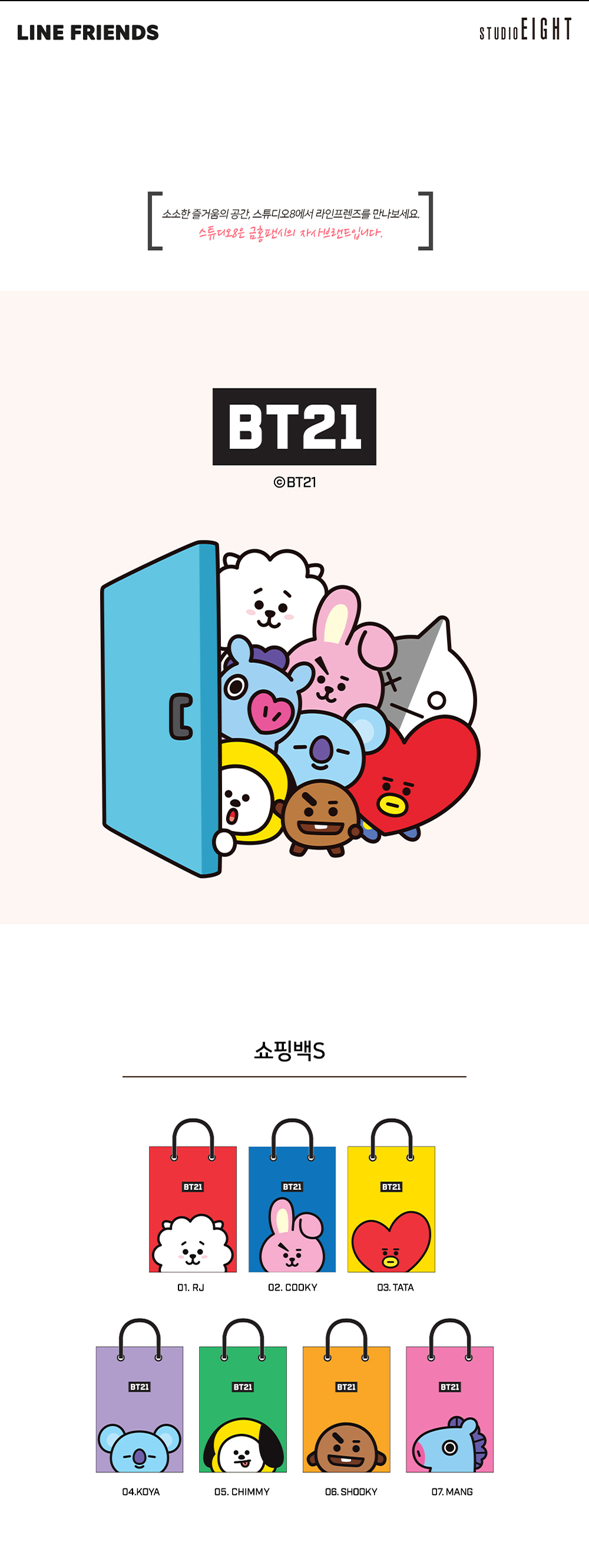 bt21_kf_shopingbags_01.jpg