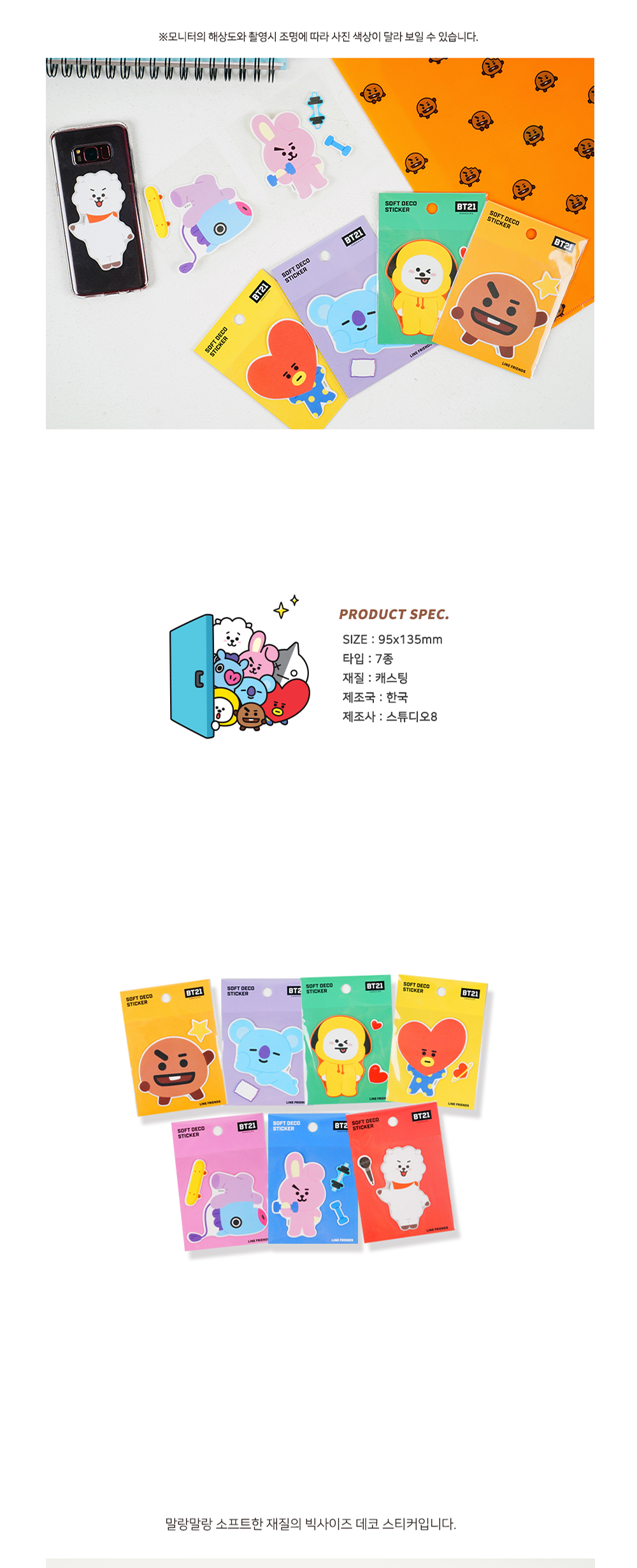 bt21_kf_softdecosticker_02.jpg