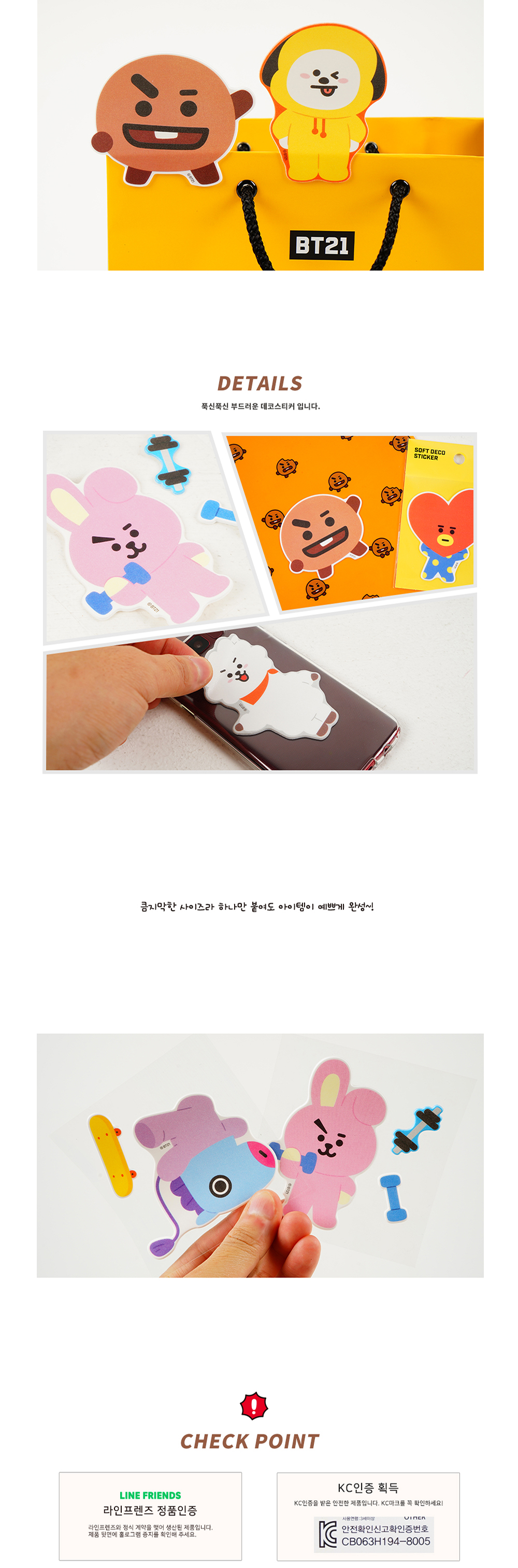 bt21_kf_softdecosticker_03.jpg
