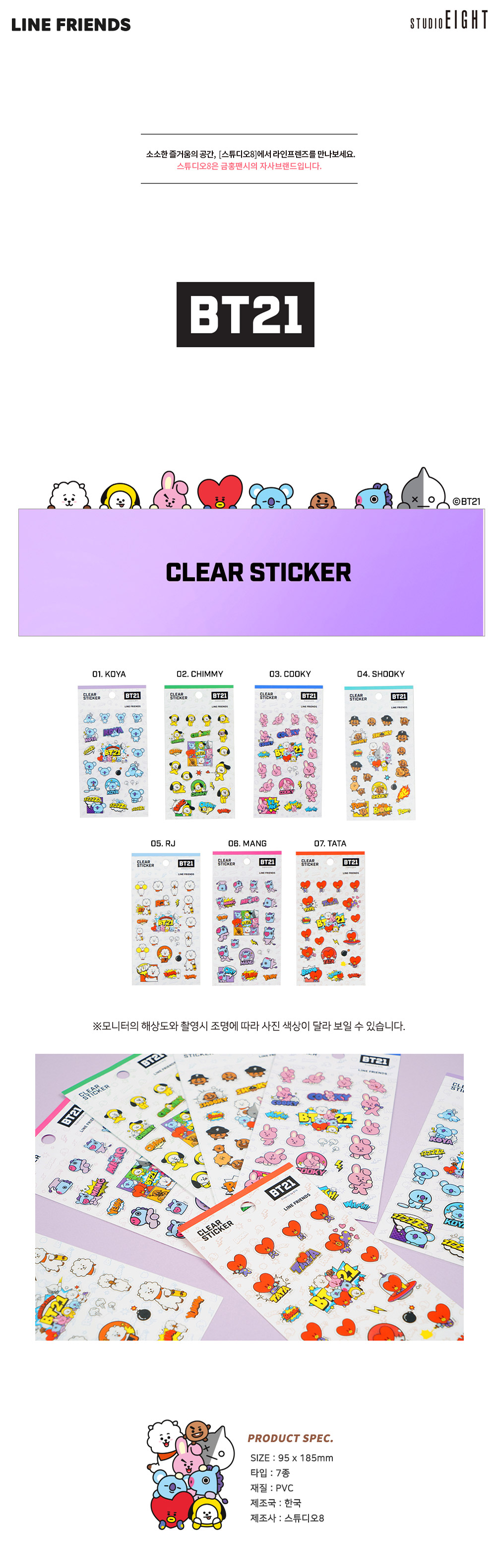 bt21_kh_clearstickerver2_01.jpg