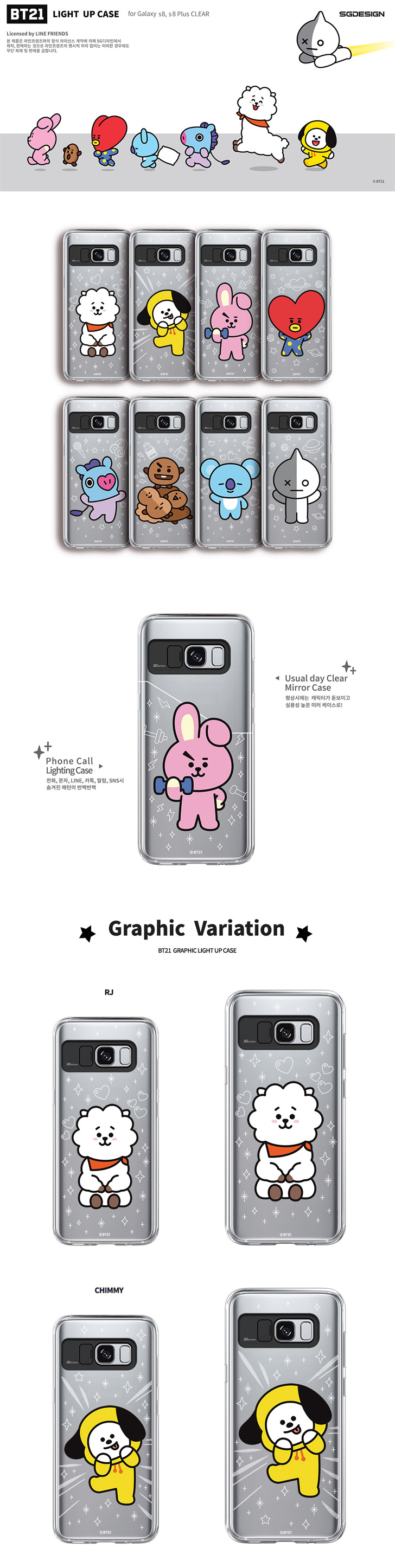 online store 4fc5a 93fd9 [BT21] Light Up Case Galaxy S8 Plus (Soft)