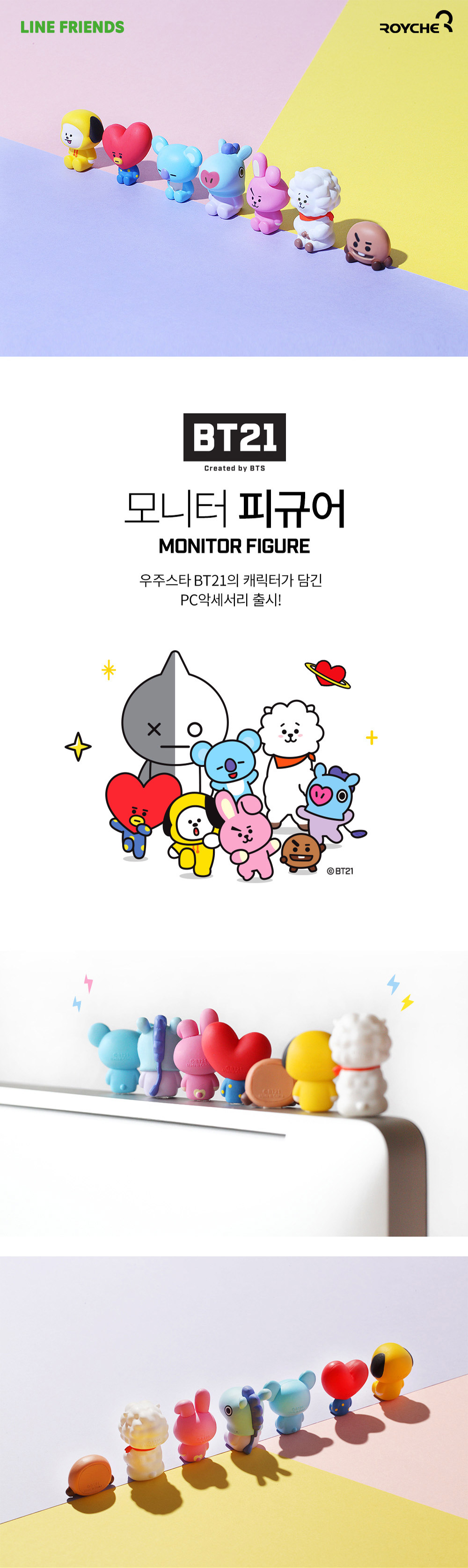 bt21_monitor_figure_01.jpg