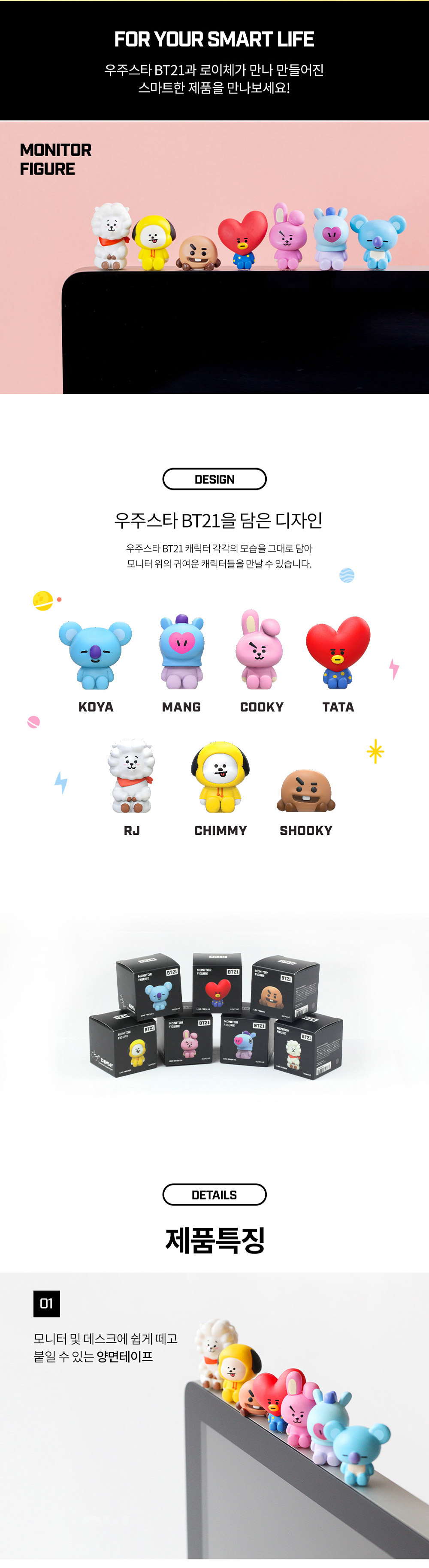 bt21_monitor_figure_02.jpg