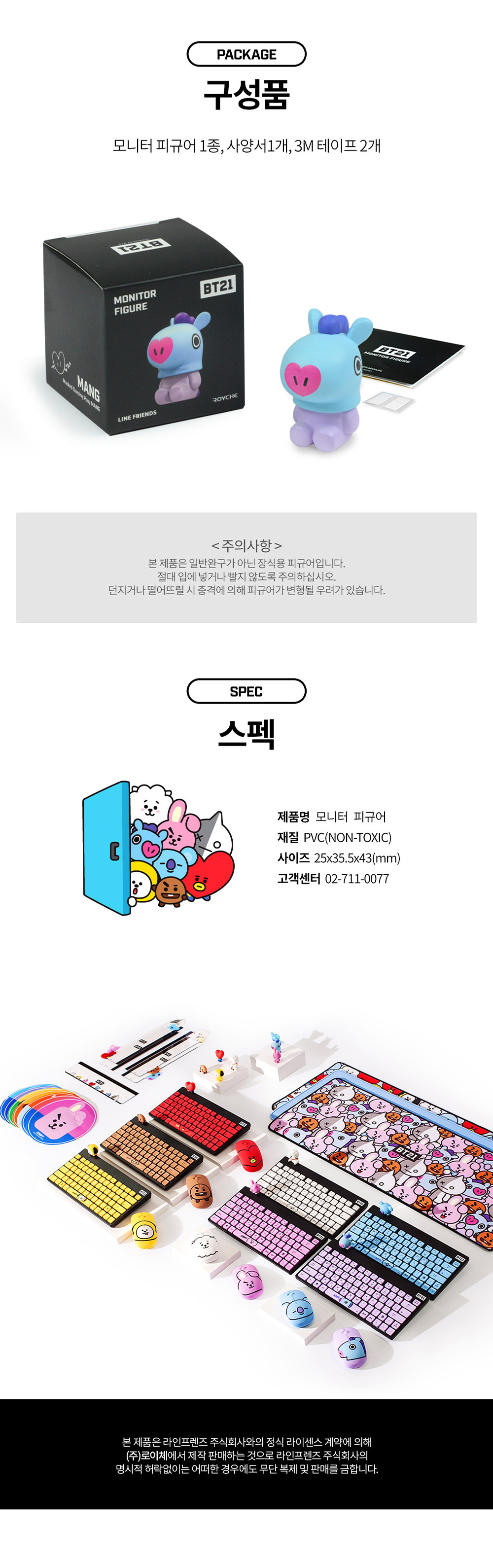 bt21_monitor_figure_04.jpg