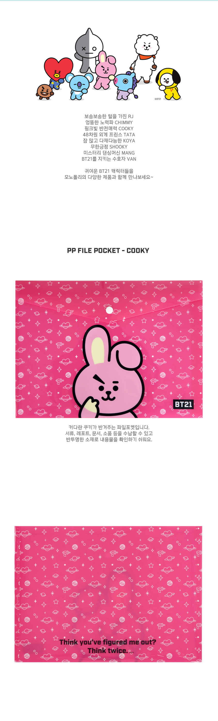 bt21_mono_ppfilepocket_01.jpg