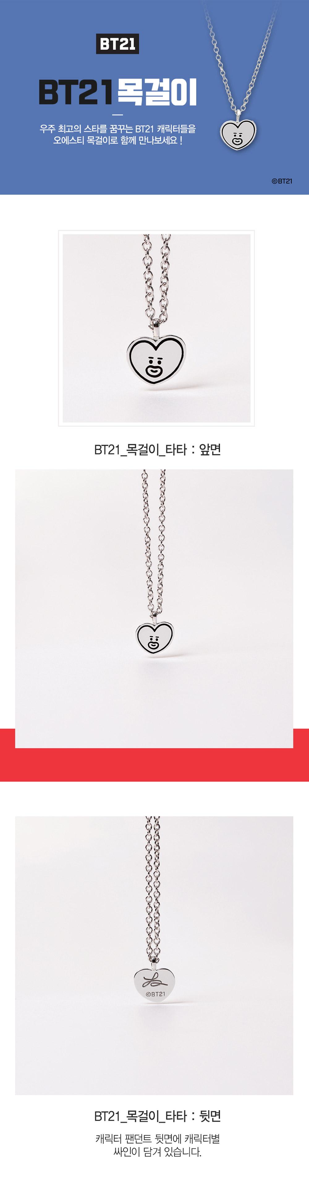 bt21_ost_necklace_01.jpg