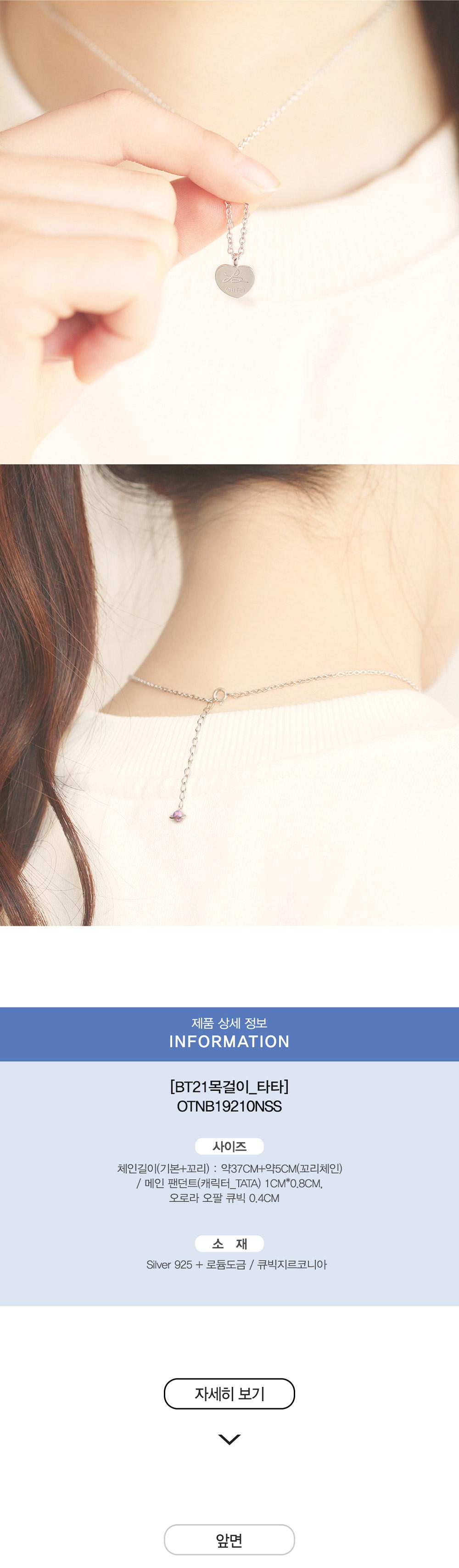bt21_ost_necklace_03.jpg