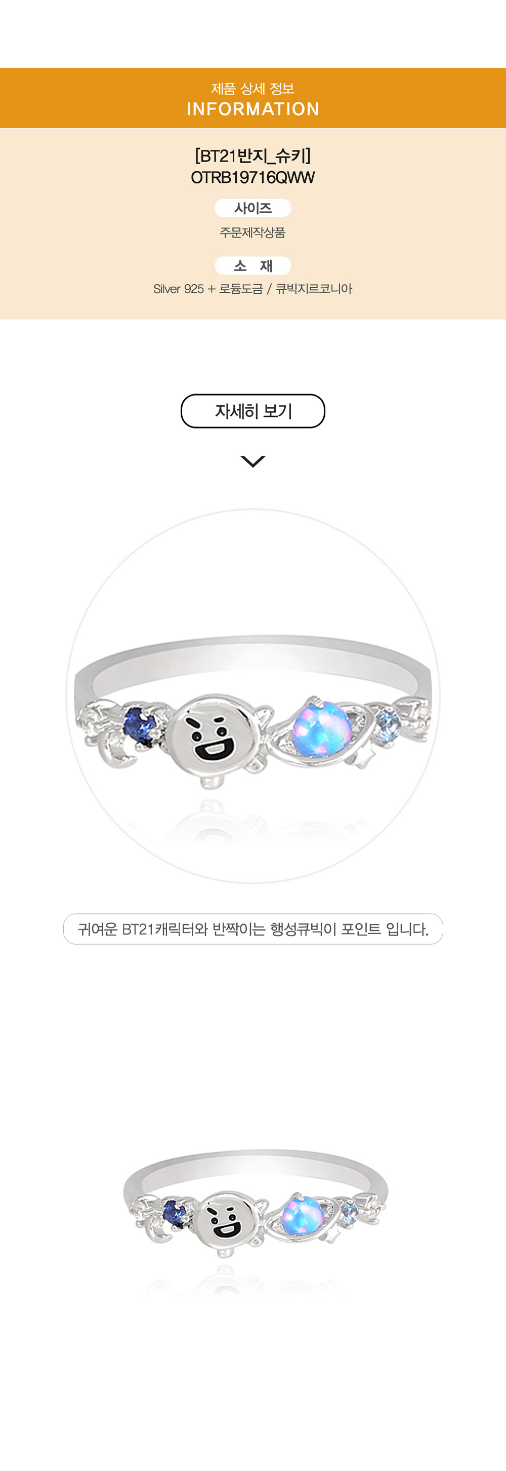 bt21_ost_silverringver2shooky_03.jpg