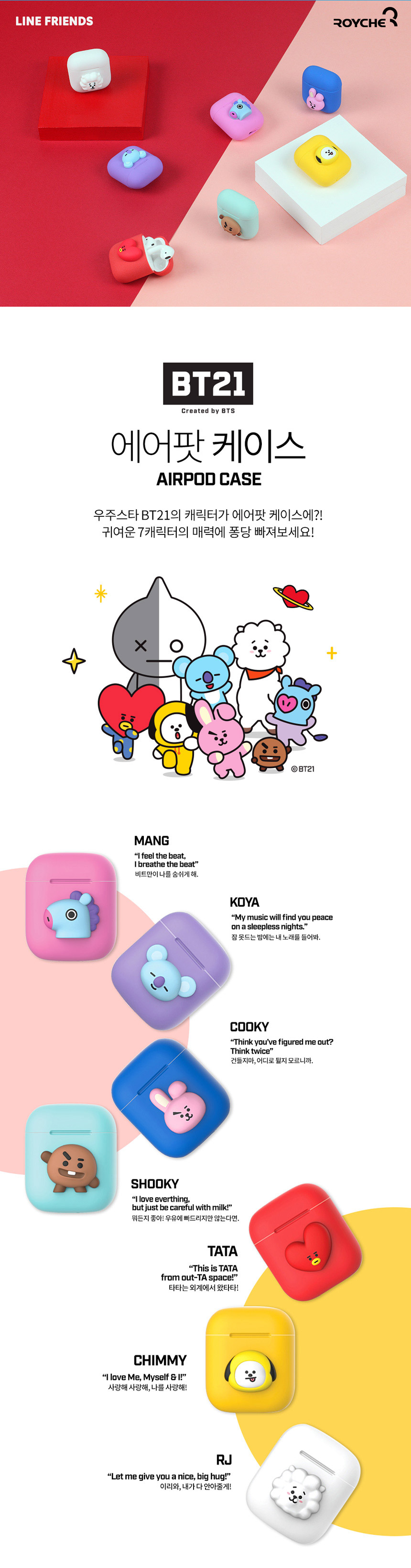 bt21_royche_airpodcase_01.jpg