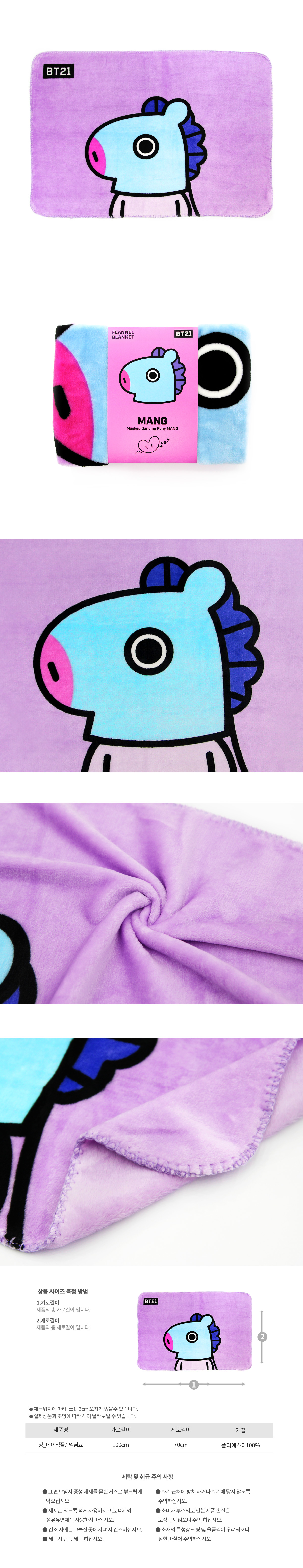 bt21xhp_blanket.jpg