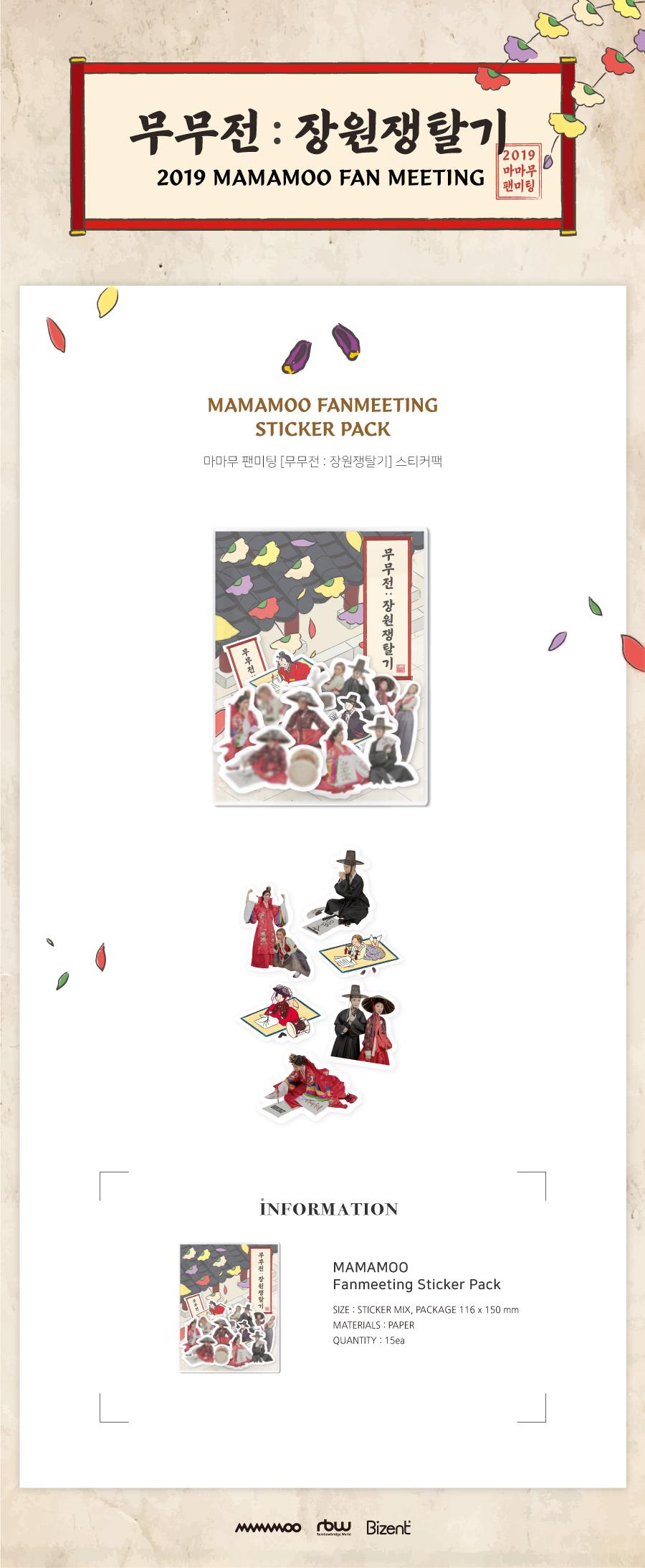 mamamoo_2019fan_stickerpack.jpg