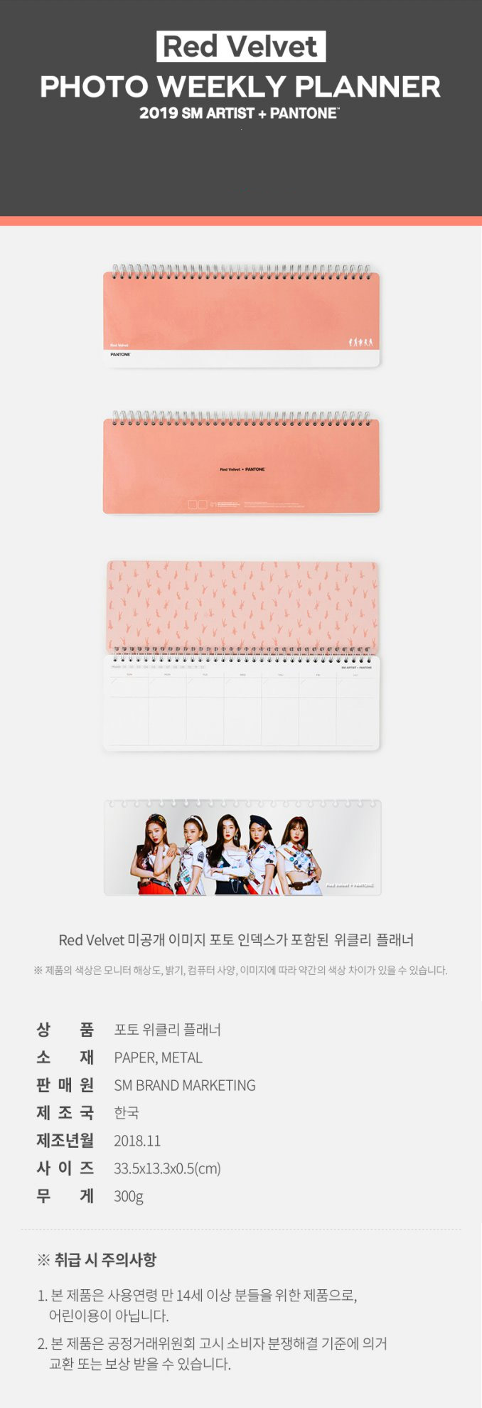 RED VELVET PANTONE Goods - Photo Weekly Planner