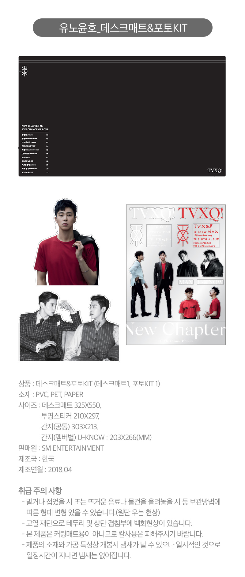 Index of /shop298397/official goods/sm/tvxq