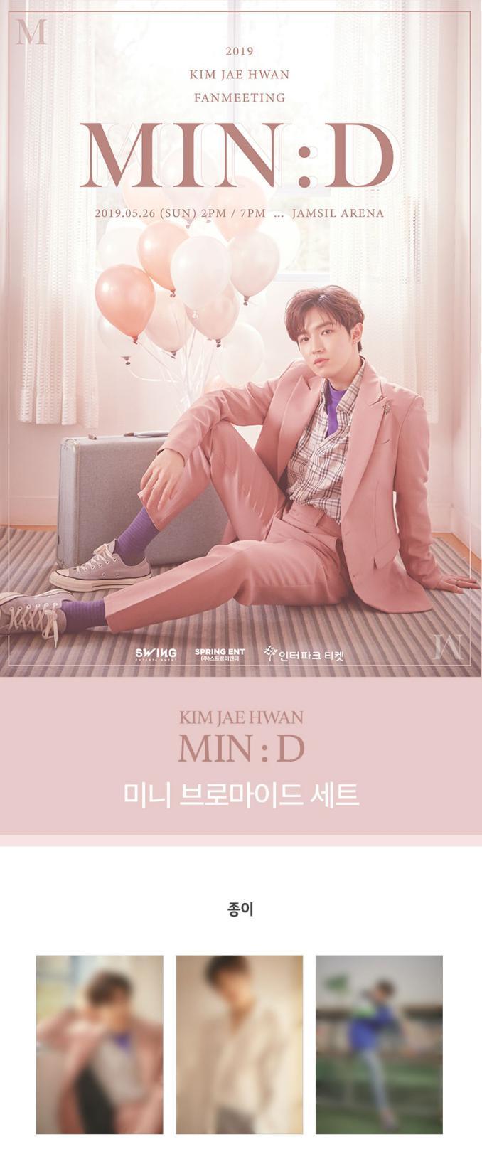 kimjaehwan_mind_minibromideset_01.jpg