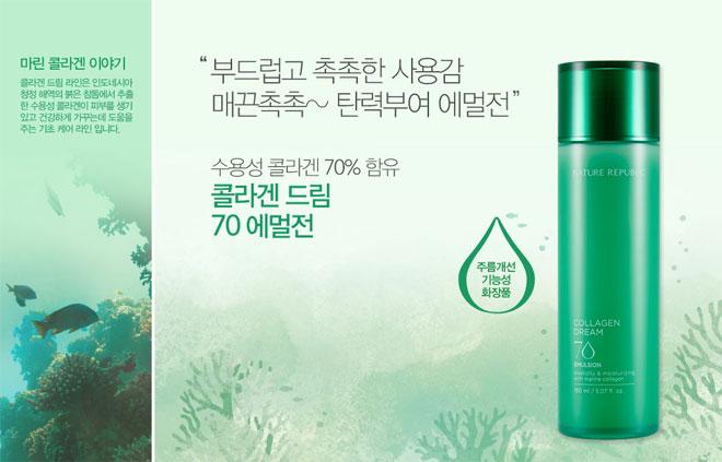 Kết quả hình ảnh cho Nature Republic Collagen Dream 70 Emulsion