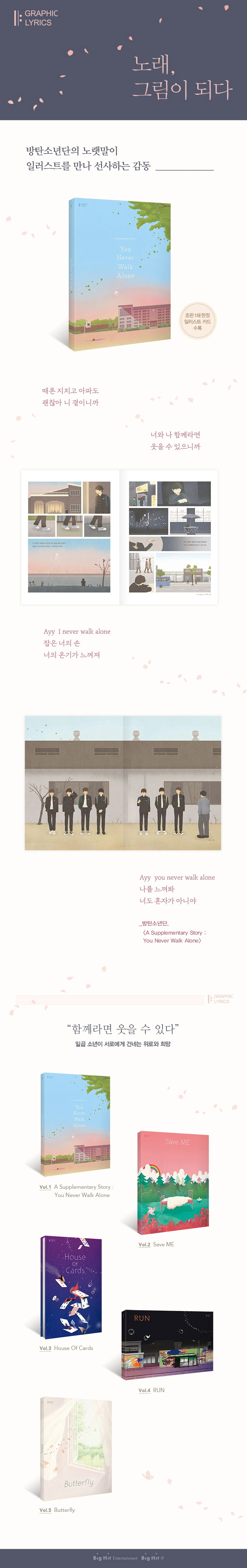 BTS GRAPHIC LYRICS Vol. 1 - A Supplementary Story : You Never Walk Alone