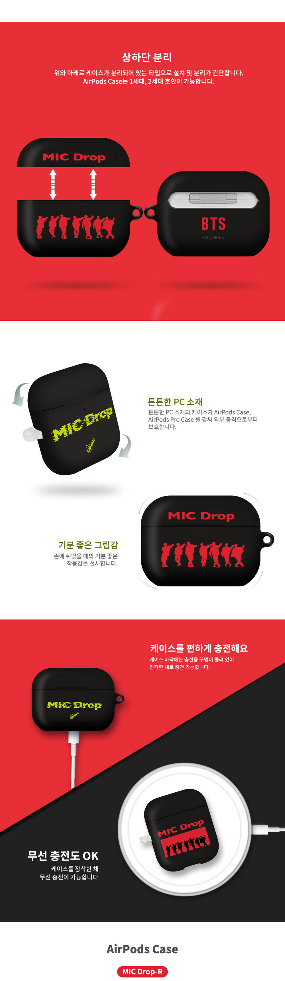 BTS MIC Drop Goods - Airpods / Airpods Pro Case