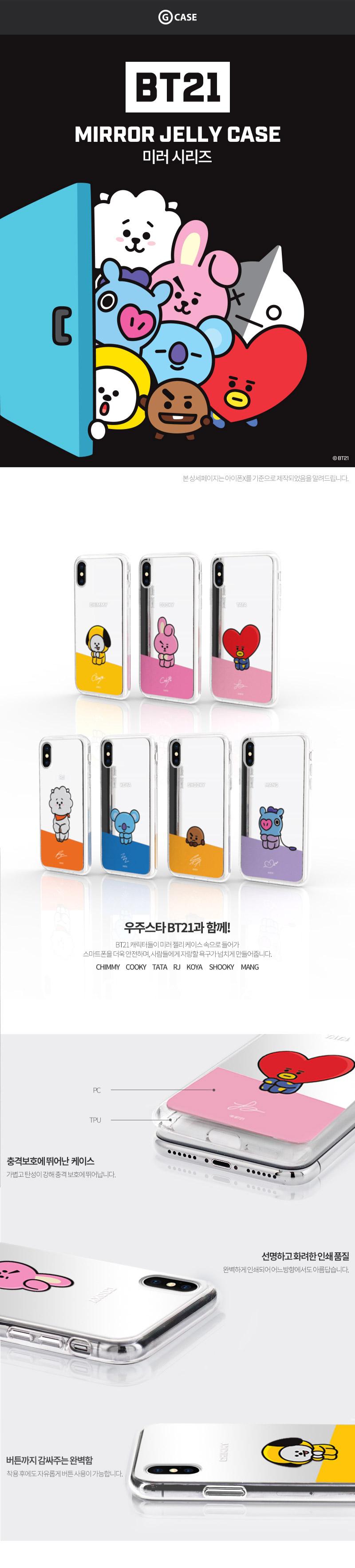 competitive price b7c75 61554 [BT21] Mirror Jelly Phone Case